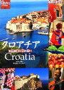 【中古】 クロアチア 世界遺産と島めぐり 地球の歩き方GEM STONE007/「地球の歩き方」編集室【編】 【中古】afb