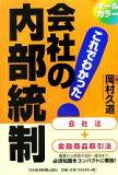 【中古】 会社の内部統制 オールカラー・これでわかった! /岡村久道【著】 【中古】afb