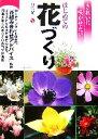 【中古】 はじめての花づくり きれいに咲かせたい /白瀧嘉子【監修】 【中古】afb