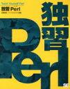 【中古】 独習Perl /武藤健志(著者) 【中古】afb