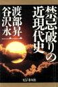 【中古】 禁忌破りの近現代史 /渡部昇一(著者),谷沢永一(著者) 【中古】afb