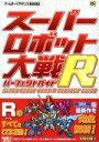 スーパーロボット大戦R パーフェクトガイド ゲームボーイアドバンスBOOKS/エンタテインメント書籍編集部(編者) afb