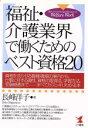 【中古】 福祉・介護業界で働くためのベスト資格20 KO