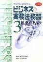 【中古】 ビジネス実務法務検定試験3級要点チェック /東京商工会議所(編者) 【中古】afb