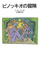 【中古】 ピノッキオの冒険 岩波少年文庫077/...の商品画像