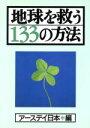 【中古】 地球を救う133の方法 /アースデイ日本(編者) 【中古】afb