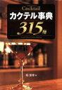 【中古】 カクテル事典315種 /稲保幸(著者) 【中古】afb