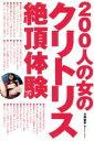 【中古】 200人の女のクリトリス絶頂体験 /三井京子(著者...