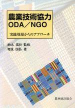 【中古】 農業技術協力ODA/NGO 実践現場からのアプローチ /増見国弘(著者),<strong>鈴木福</strong>松 【中古】afb