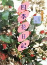 【中古】 正月 冬 四季 花日記4いけばな歳時記/生け花(その他) 【中古】afb