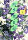 【中古】 夏 四季 花日記2いけばな歳時記/生け花(その他) 【中古】afb