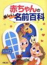 【中古】 赤ちゃんの新しい名前百科 /田口二州(編者) 【中古】afb