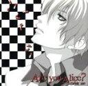 【中古】 Are you Alice? −Drink me....
