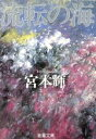 【中古】 流転の海 第一部 新潮文庫/宮本輝(著者) 【中古】afb