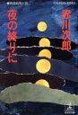【中古】 夜の終りに 長編推理小説 光文社文庫/赤川次郎(著者) 【中古】afb