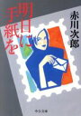 【中古】 明日に手紙を 中公文庫/赤川次郎(著者) 【中古】afb