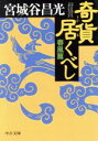 【中古】 奇貨居くべし 春風篇 中公文庫/宮城谷昌光(著者) 【中古】afb