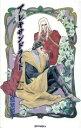 【中古】 アレキサンドライト(下) /山藍紫姫子(著者) 【中古】afb