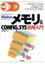 【中古】 Windowsメモリ&CONFIG.SYS活用入門 平成パソコン講座24/杉田晋平(著者) 【中古】afb