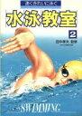 【中古】 速くきれいに泳ぐ水泳教室(2) /水泳・ボート・マリンスポーツ(その他) 【中古】afb