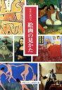 【中古】 巨匠に教わる絵画の見かた /西洋美術史(その他) 【中古】afb