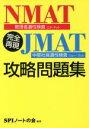 【中古】 完全再現NMAT・JMAT攻略問題集 /SPIノートの会(著者) 【中古】afb