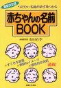 【中古】 赤ちゃんの名前BOOK つけたい名前が必ず見つかる 最新決定版 /安田有李(著者) 【中古】afb