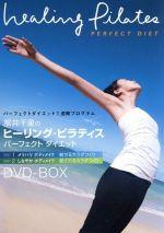 【中古】 福井千里のヒーリング・ピラティス パーフェクト ダイエット DVD−BOX /福井千里 【中古】afb