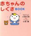 【中古】 赤ちゃんのしぐさBOOK /小西行郎(著者),小西薫(著者) 【中古】afb