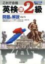 【中古】 英検準2級 問題と解説('99年度版) /吉成雄一郎(著者) 【中古】afb