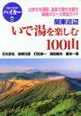 【中古】 関東近辺 いで湯を楽しむ100山 山歩きを満喫、温...