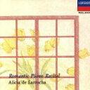 其它 - 【中古】 ロマンティック・ピアノ・リサイタル /アリシア・デ・ラローチャ 【中古】afb