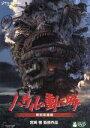 【中古】 ハウルの動く城 DVD特別収録版 /宮崎駿(監督、...