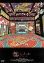 【中古】 怪~ayakashi~ (3)化猫(初回生産版) /中村健治(監督),櫻井孝宏(薬売りの男),ゆかな(加世) 【中古】afb