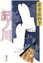 【中古】 紀ノ川 新潮文庫/有吉佐和子(著者) 【中古】afb