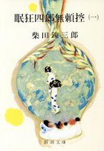 【中古】 眠狂四郎無頼控(一) 新潮文庫/柴田錬三郎(著者) 【中古】afb