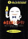 【中古】 幽霊屋敷レストラン 怪談レストラン1/松谷みよ子(...