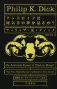 【中古】 アンドロイドは電気羊の夢を見るか? ハヤカワ文庫/フィリップ・K.ディッ
