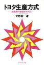 【中古】 トヨタ生産方式 脱規模の経営をめざして /大野耐一(著者) 【中古】afb