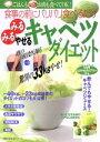 【中古】 みるみるやせる!キャベツダイエット /家庭・子育て・ファッション・ダイエット(