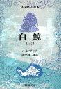 【中古】 白鯨(上) 新潮文庫/ハーマン・メルヴィル(著者),田中西二郎(訳者) 【中古】afb