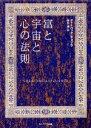 【中古】 富と宇宙と心の法則 /D.チョプラ(著者),住友進(著者) 【中古】afb