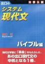 【中古】 システム現代文 バイブル編 新訂版 /出口汪(著者) 【中古】afb