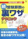【中古】 続・受験算数の裏ワザテクニック /山内正(著者) 【中古】afb