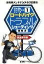【中古】 ロードバイクトラブルシューティング 自転車メンテナンスのプロ直伝 サイクルメンテナンスシリーズ1/飯倉清(著者) 【中古】afb