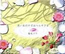 楽天ブックオフオンライン楽天市場店【中古】 思い出だけではつらすぎる /柴咲コウ 【中古】afb