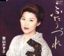 CD, DVD, 樂器 - 【中古】 ふたりづれ /若山かずさ 【中古】afb