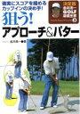 【中古】 狙う!アプローチ/パター 金井清一ゴルフ基礎全書3/金井清一(著者) 【中古】afb