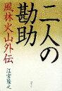 【中古】 二人の勘助 風林火山外伝 /江宮隆之【著】 【中古】afb