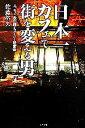 【中古】 日本一カフェで街を変える男 人、モノ、金が輝くスーパー経営術 /佐藤裕久【著】 【中古】afb